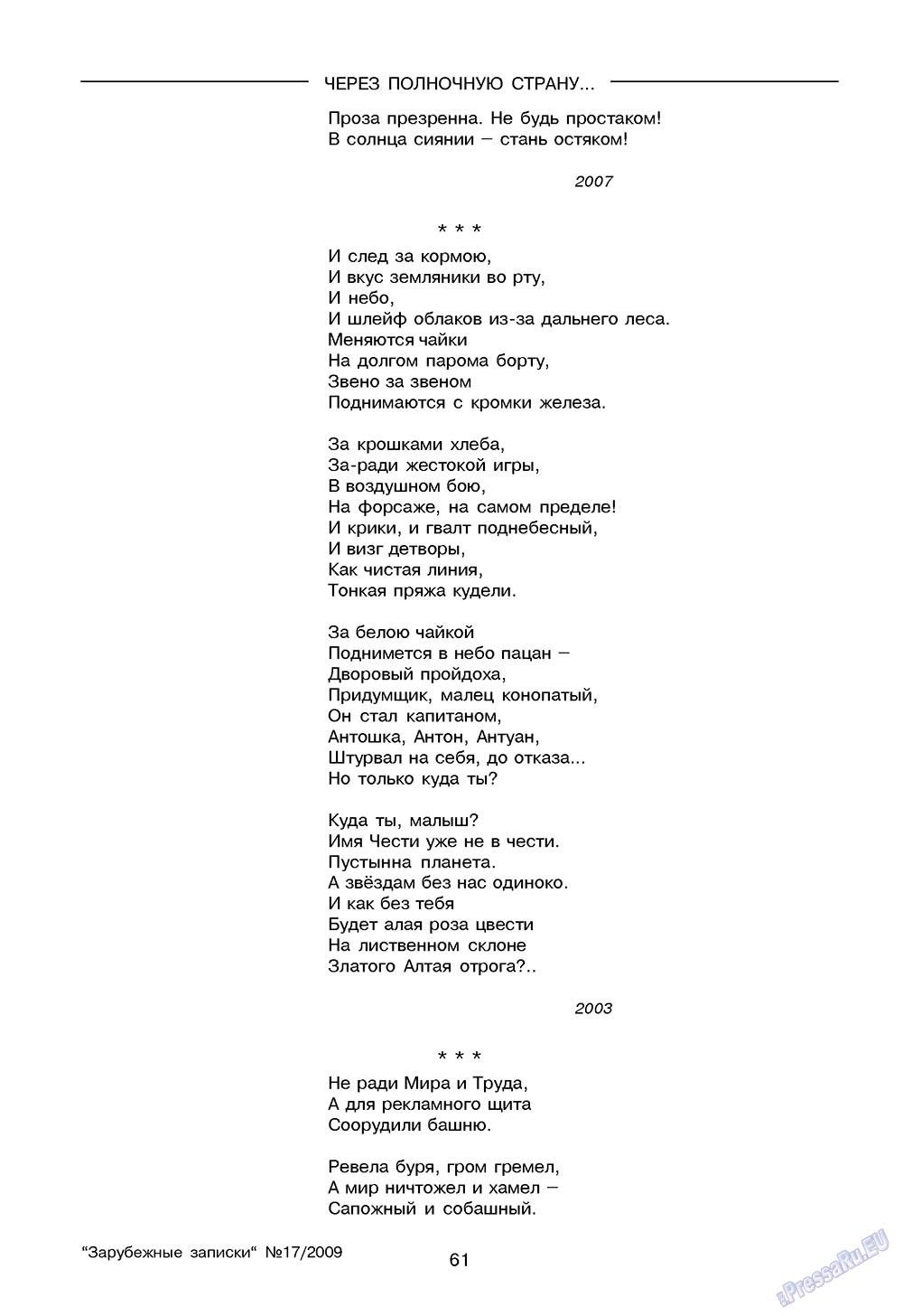 Зарубежные записки (журнал). 2009 год, номер 1, стр. 63