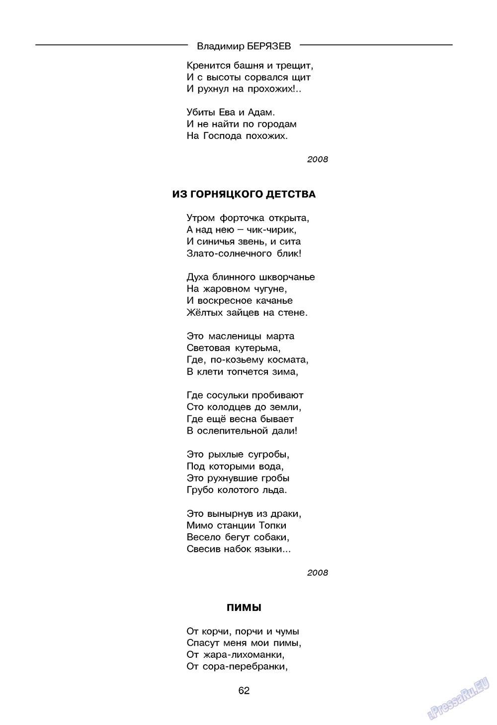 Зарубежные записки (журнал). 2009 год, номер 1, стр. 64