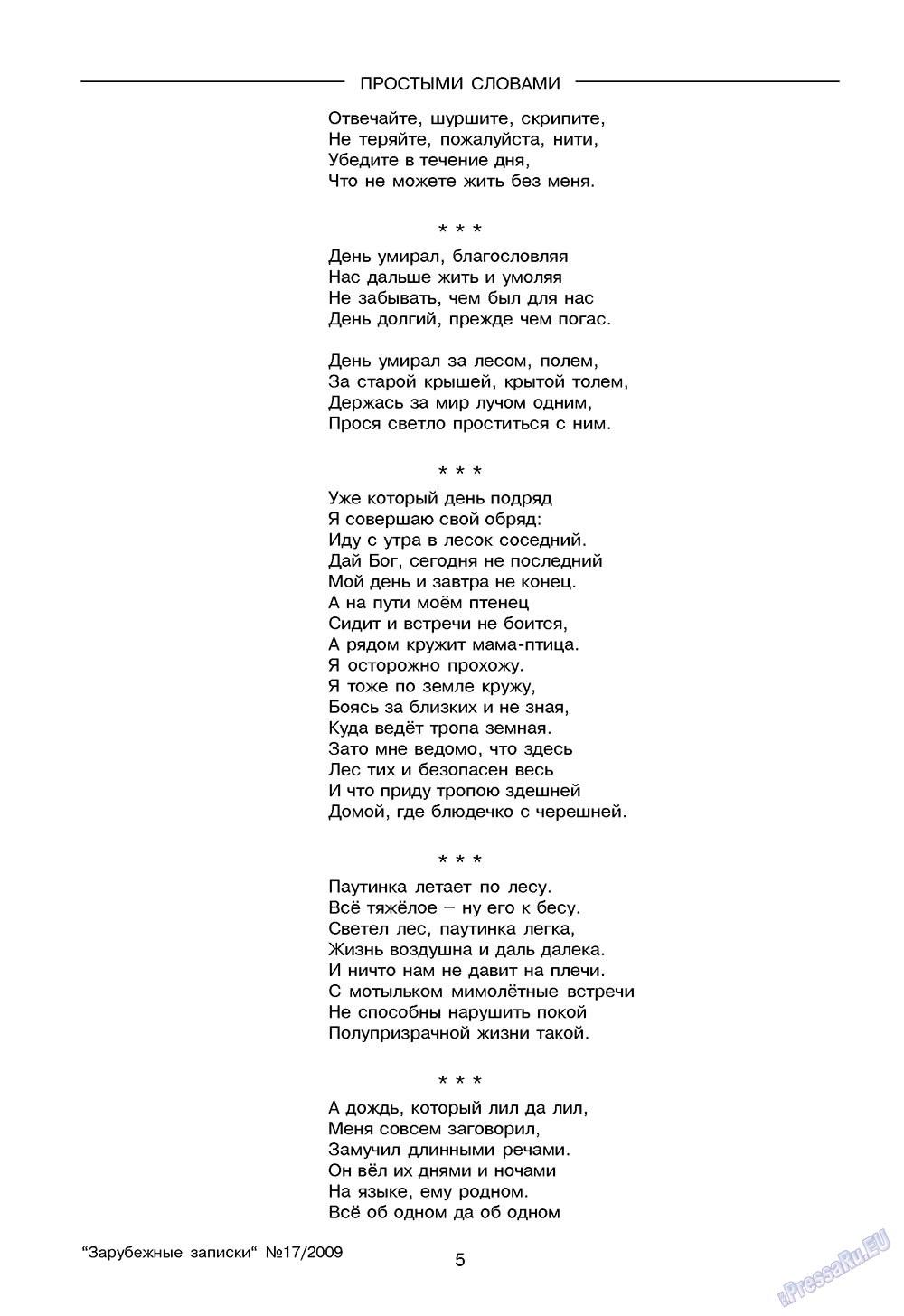 Зарубежные записки (журнал). 2009 год, номер 1, стр. 7