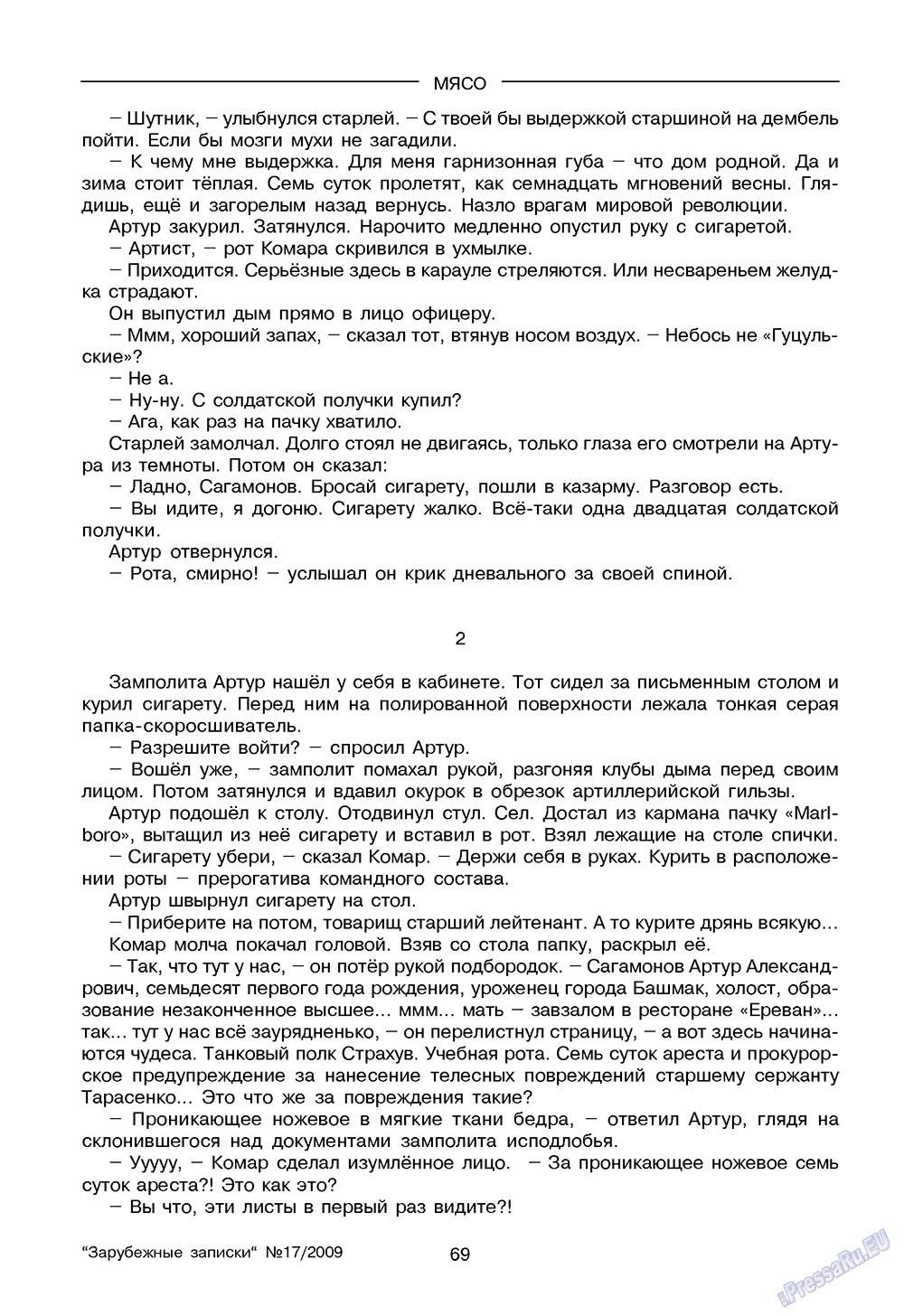Зарубежные записки (журнал). 2009 год, номер 1, стр. 71