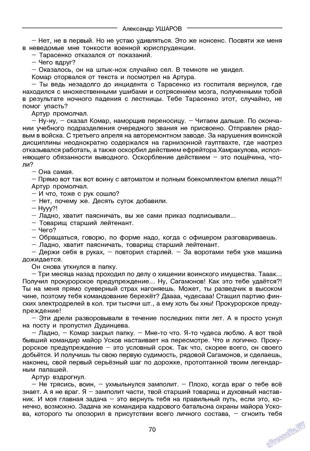 Зарубежные записки (журнал). 2009 год, номер 1, стр. 72