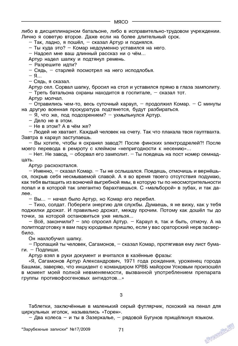 Зарубежные записки (журнал). 2009 год, номер 1, стр. 73