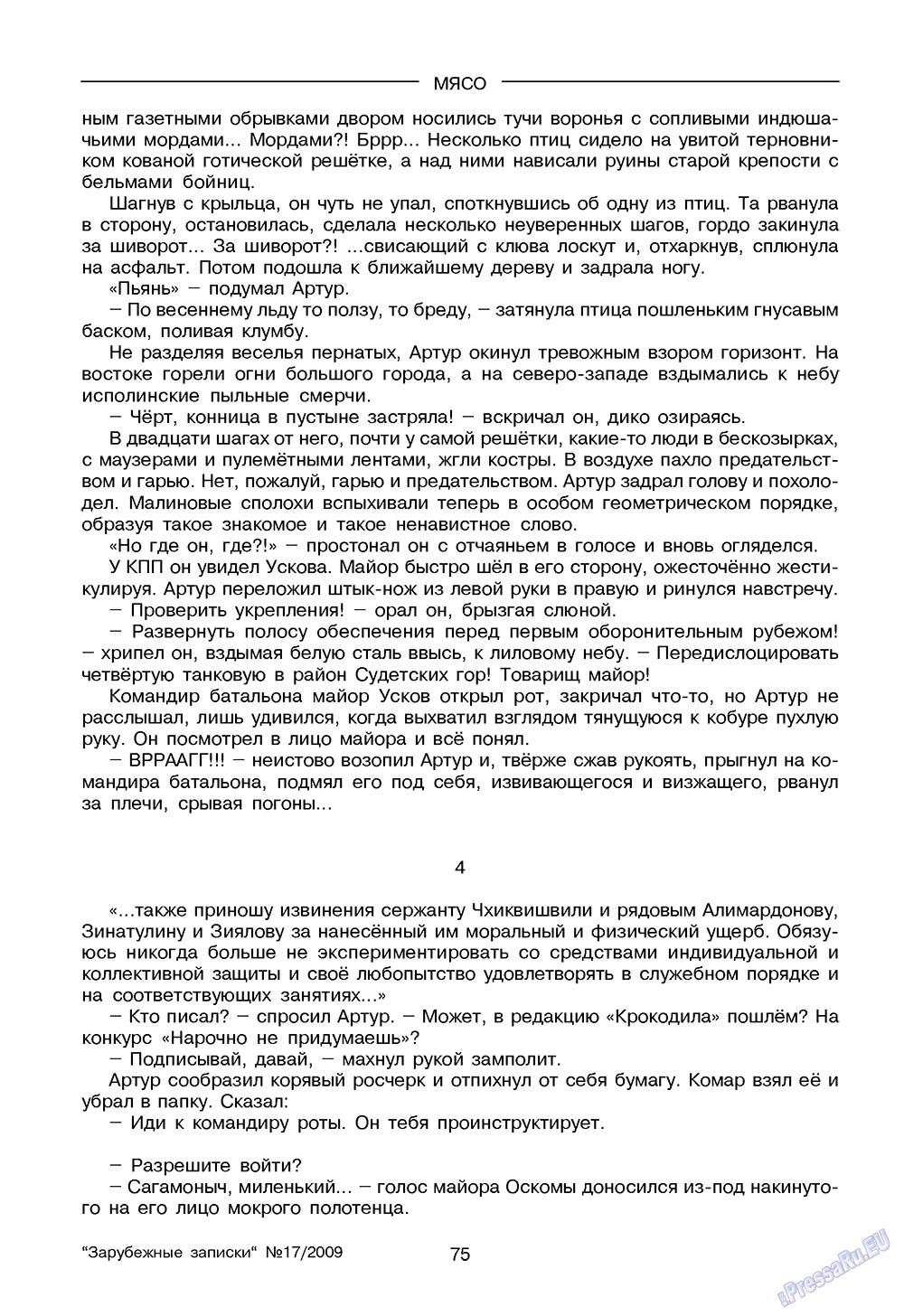 Зарубежные записки (журнал). 2009 год, номер 1, стр. 77