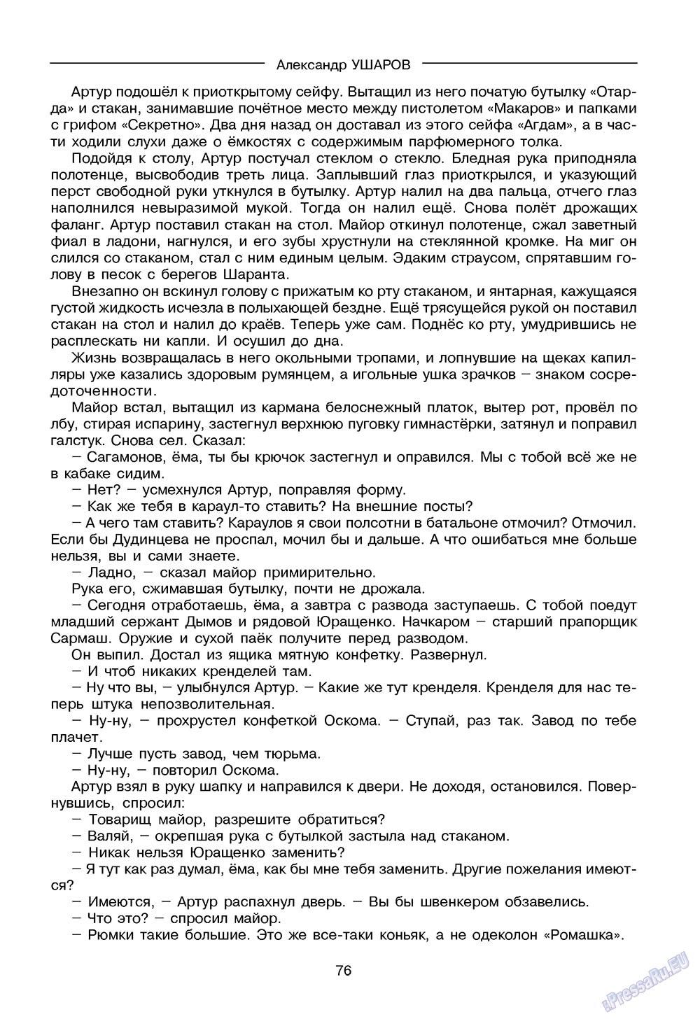 Зарубежные записки (журнал). 2009 год, номер 1, стр. 78