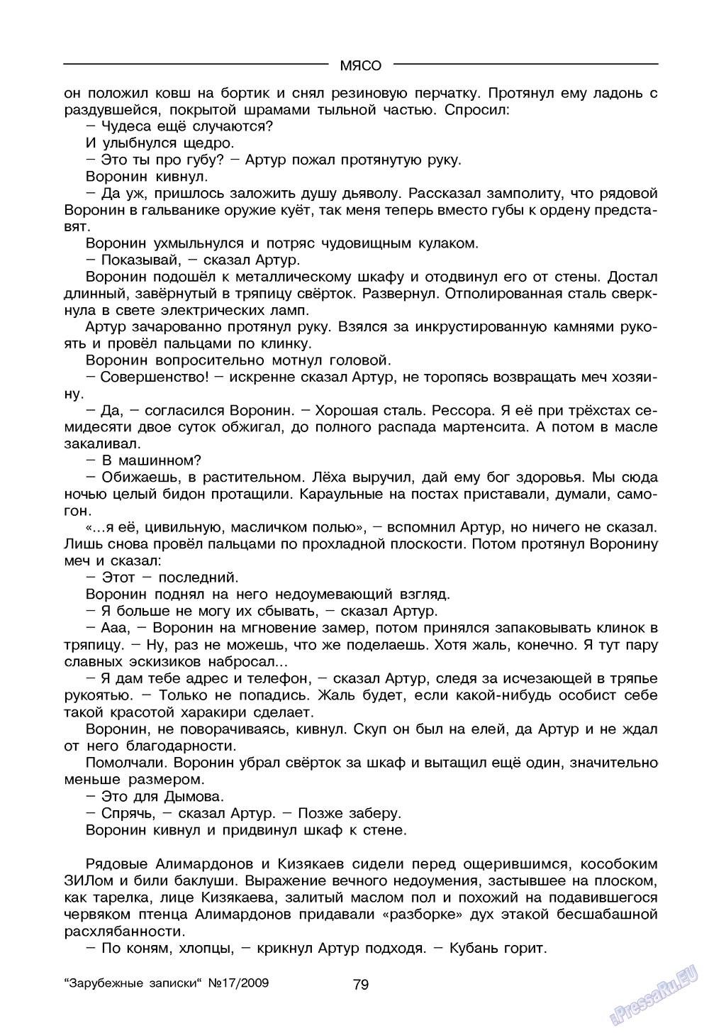 Зарубежные записки (журнал). 2009 год, номер 1, стр. 81