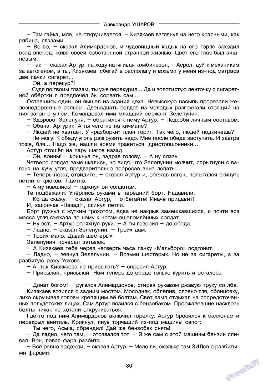 Зарубежные записки (журнал). 2009 год, номер 1, стр. 82