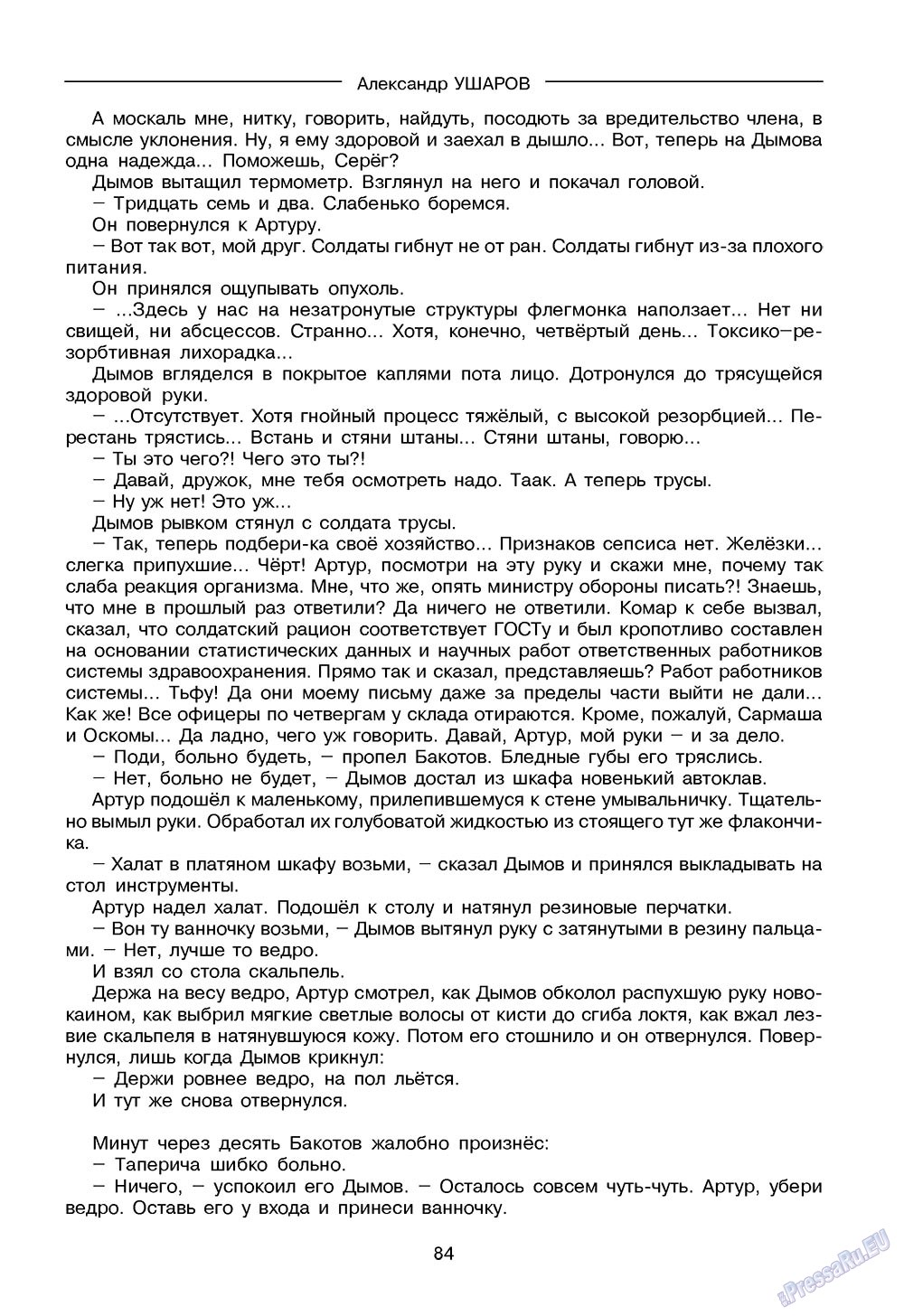 Зарубежные записки (журнал). 2009 год, номер 1, стр. 86