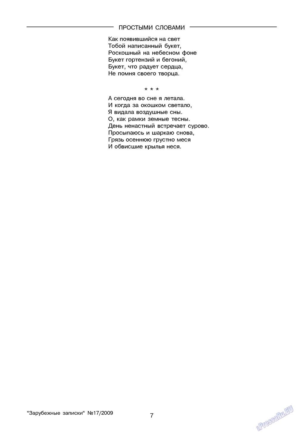 Зарубежные записки (журнал). 2009 год, номер 1, стр. 9