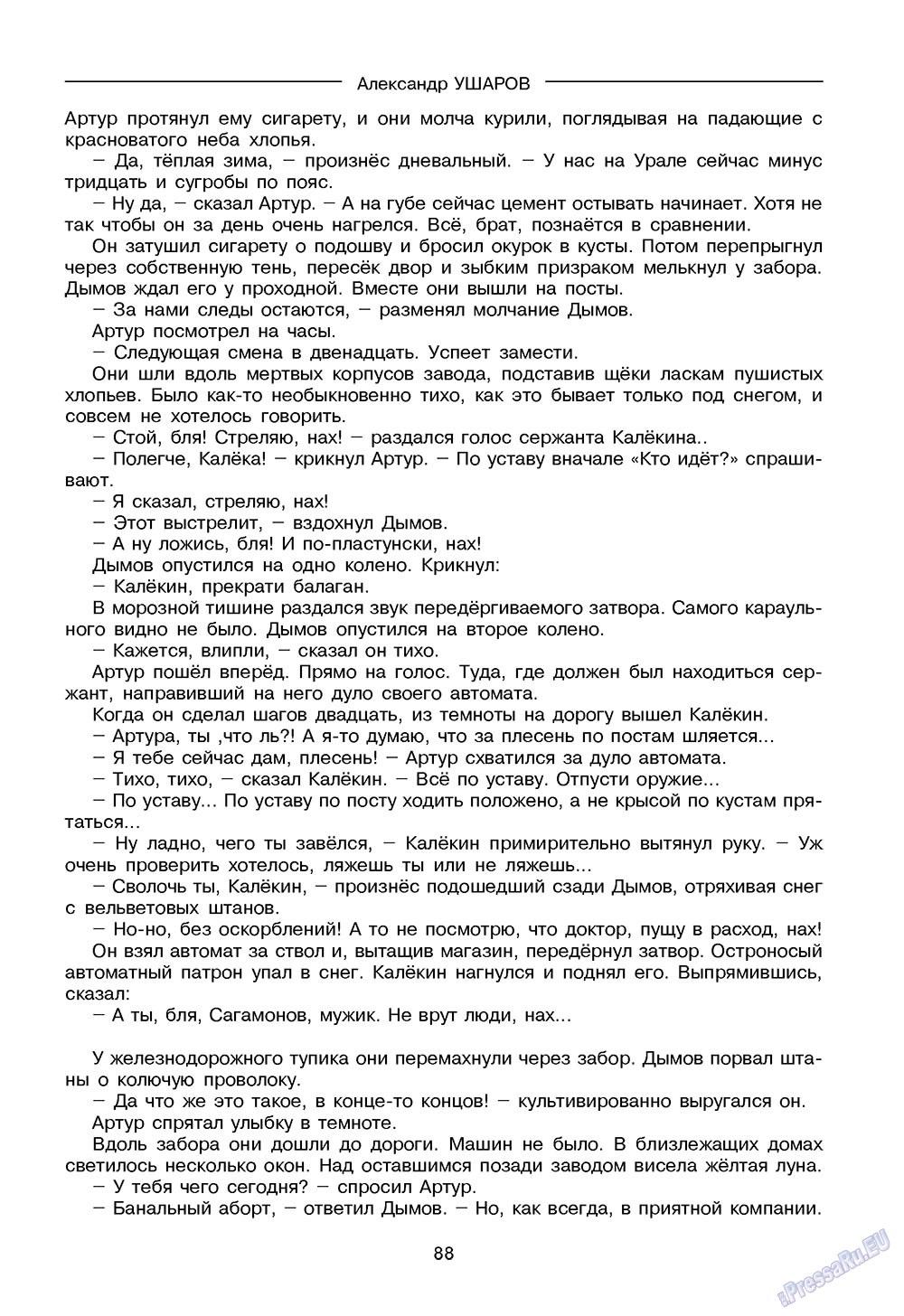 Зарубежные записки (журнал). 2009 год, номер 1, стр. 90