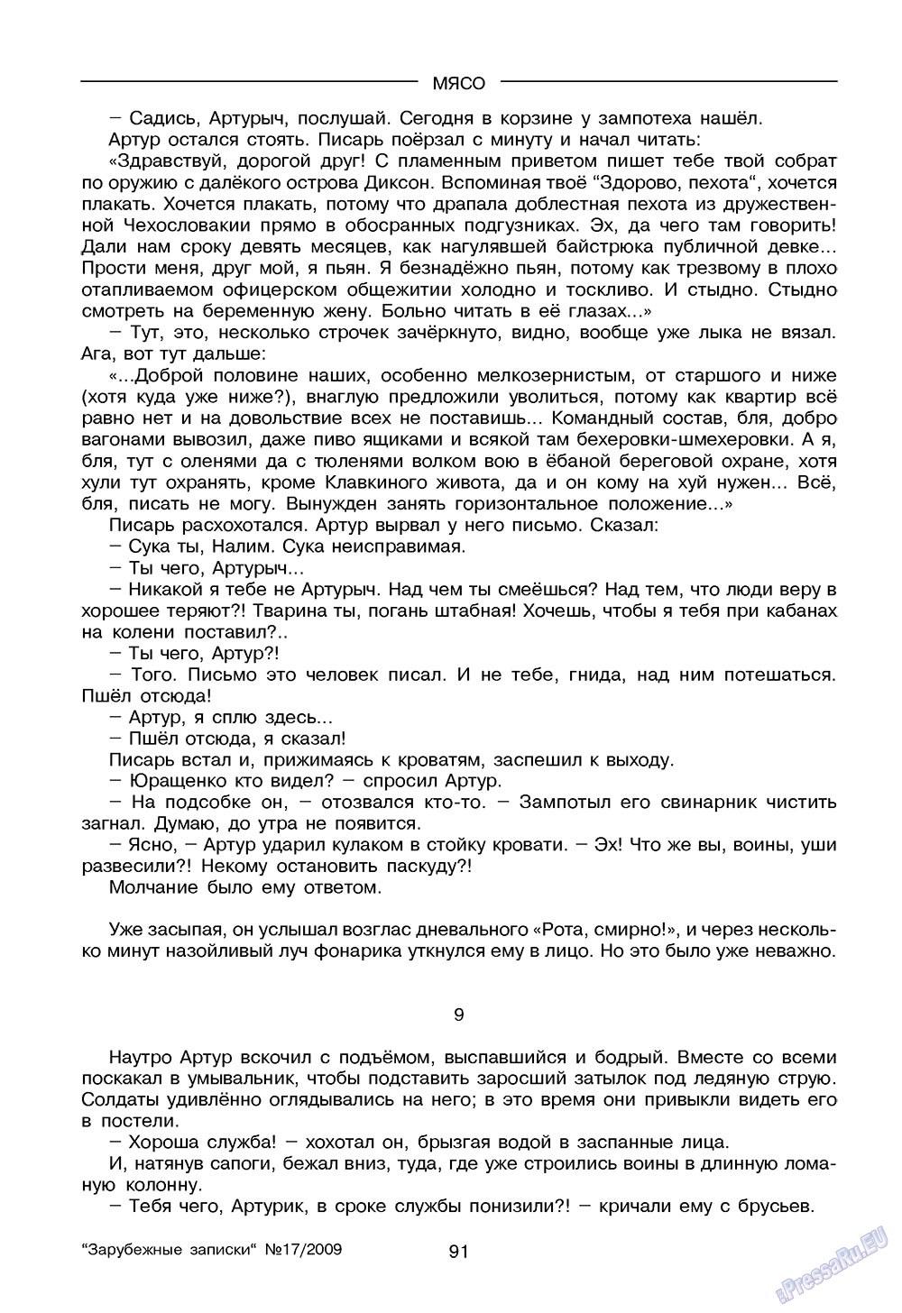 Зарубежные записки (журнал). 2009 год, номер 1, стр. 93