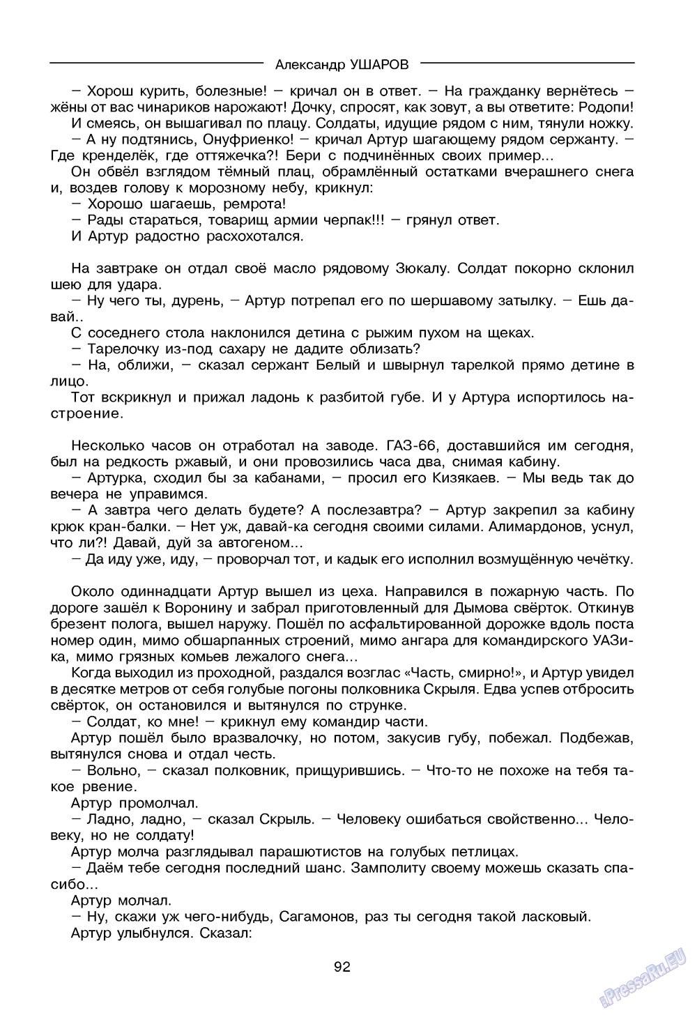 Зарубежные записки (журнал). 2009 год, номер 1, стр. 94
