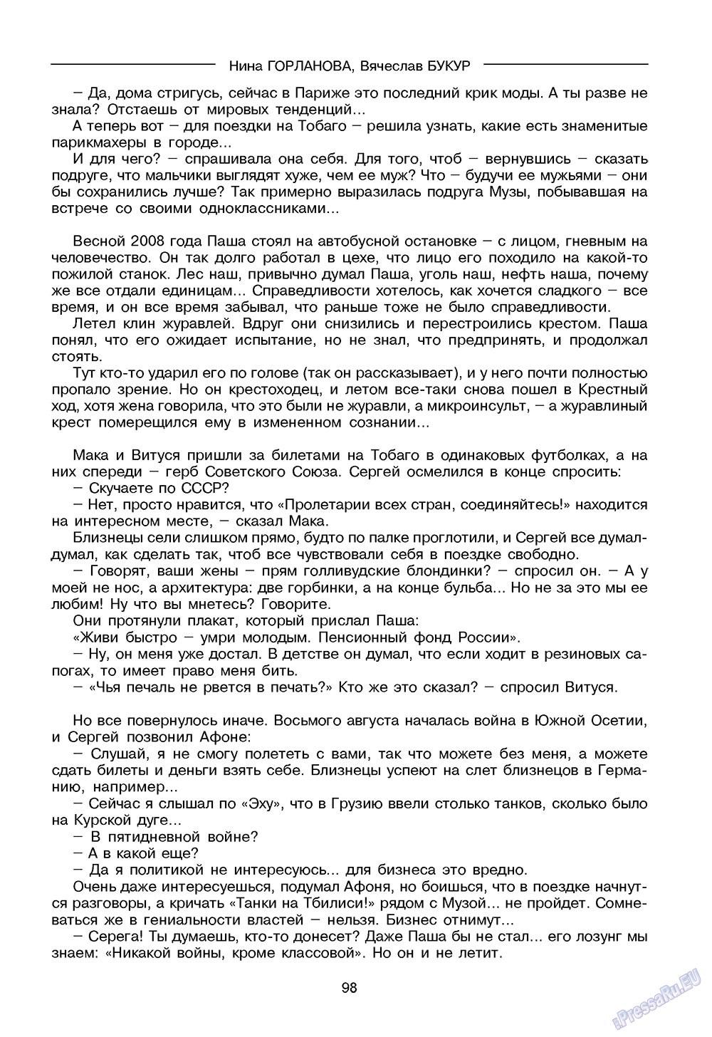 Зарубежные записки (журнал). 2009 год, номер 2, стр. 100
