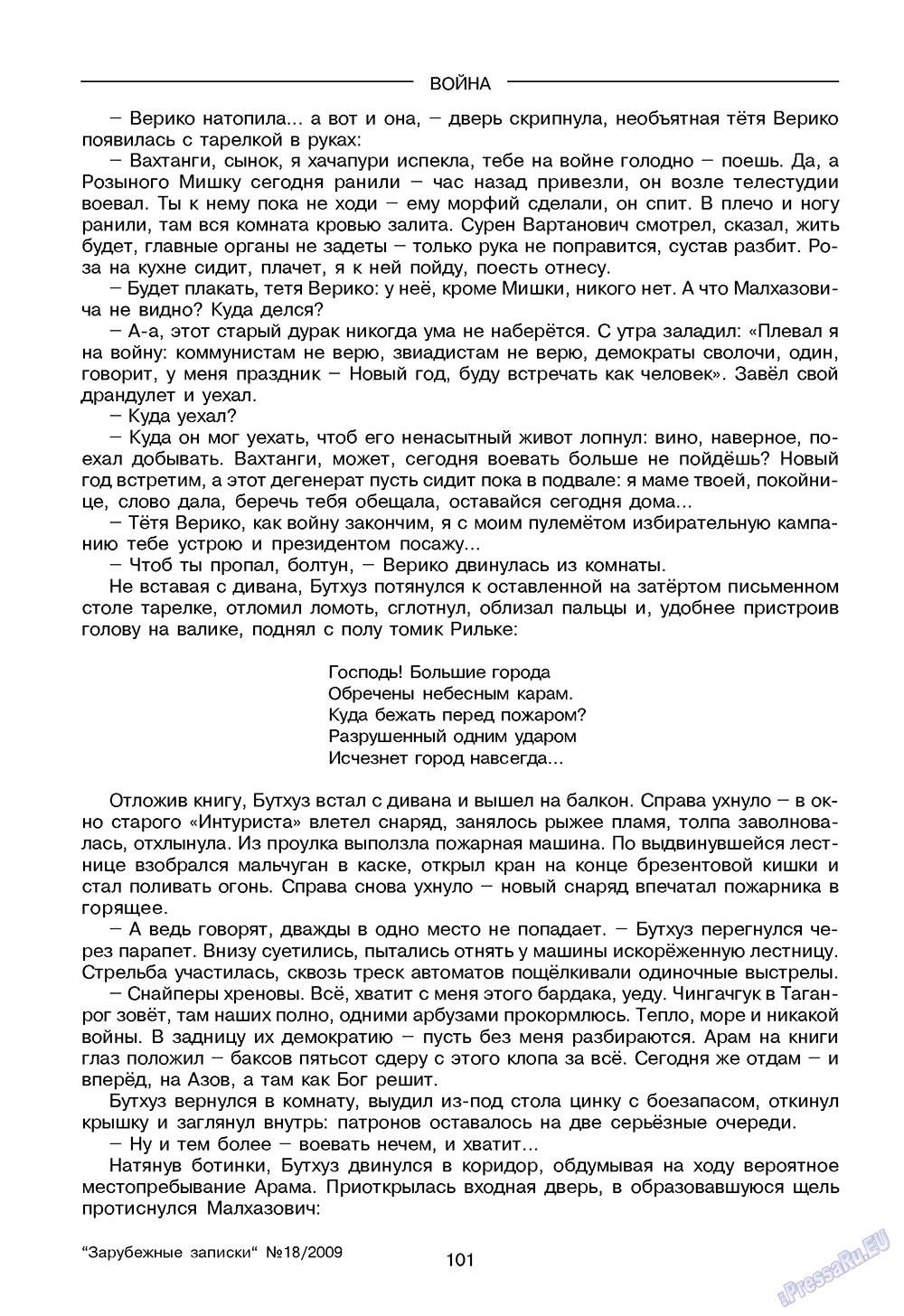 Зарубежные записки (журнал). 2009 год, номер 2, стр. 103