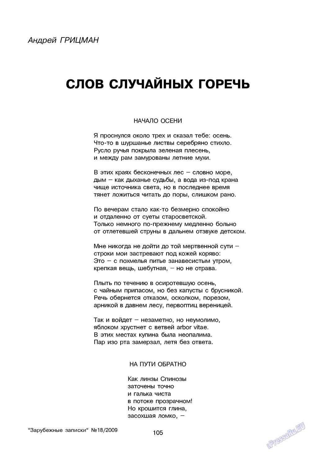 Зарубежные записки (журнал). 2009 год, номер 2, стр. 107