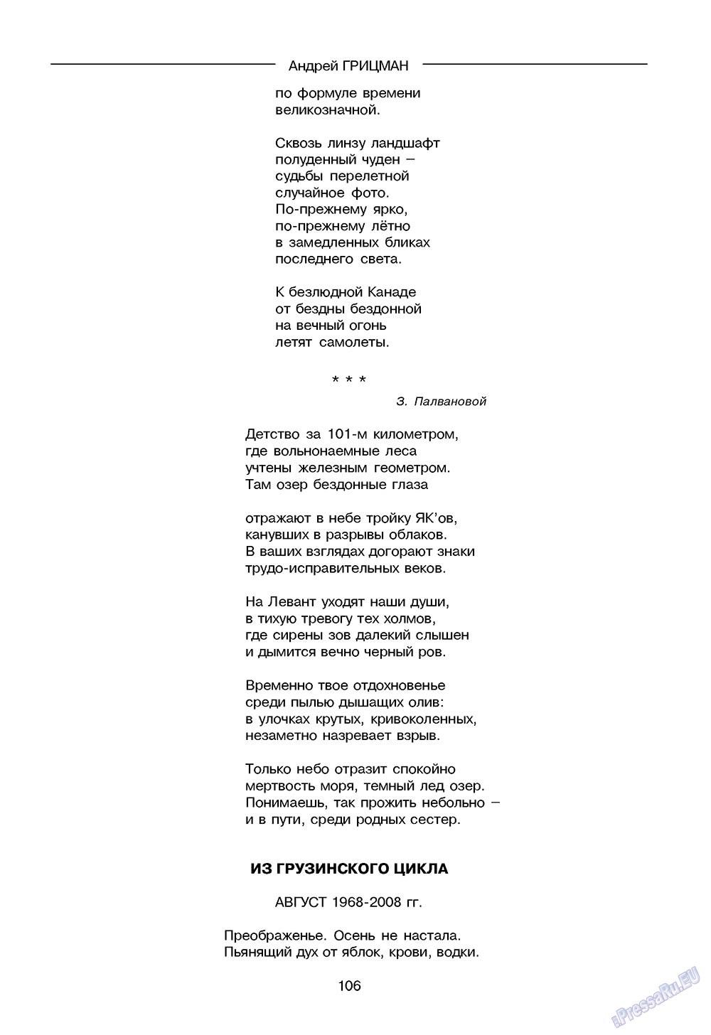 Зарубежные записки (журнал). 2009 год, номер 2, стр. 108