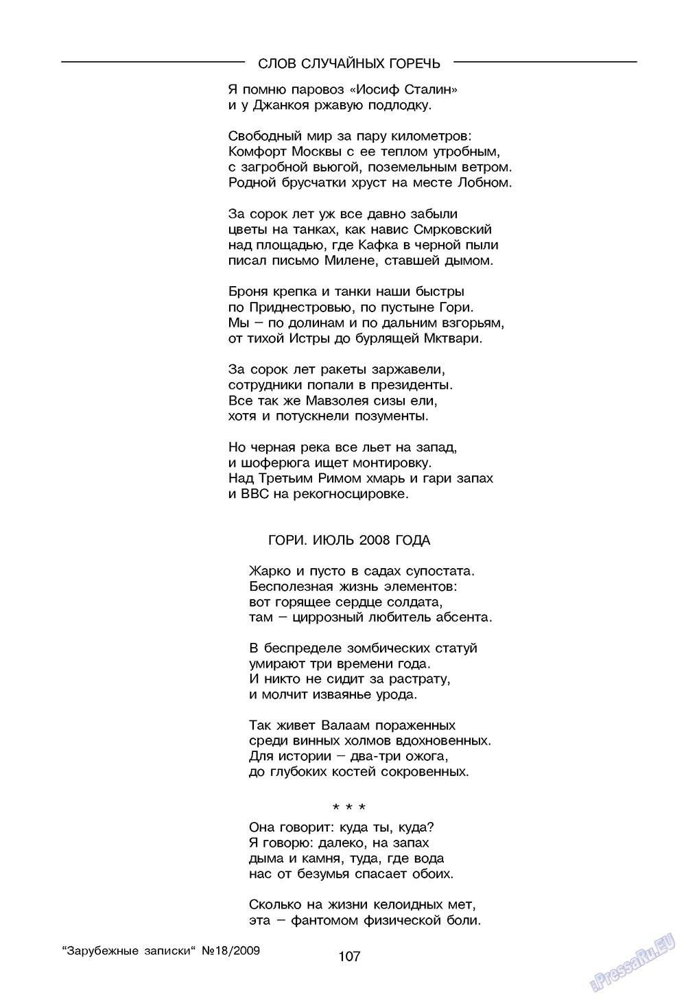 Зарубежные записки (журнал). 2009 год, номер 2, стр. 109
