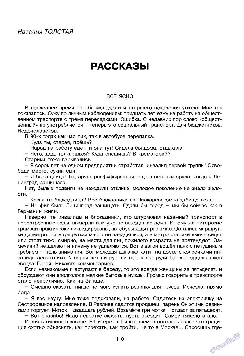 Зарубежные записки (журнал). 2009 год, номер 2, стр. 112