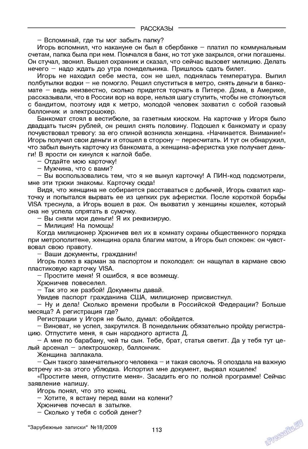 Зарубежные записки (журнал). 2009 год, номер 2, стр. 115