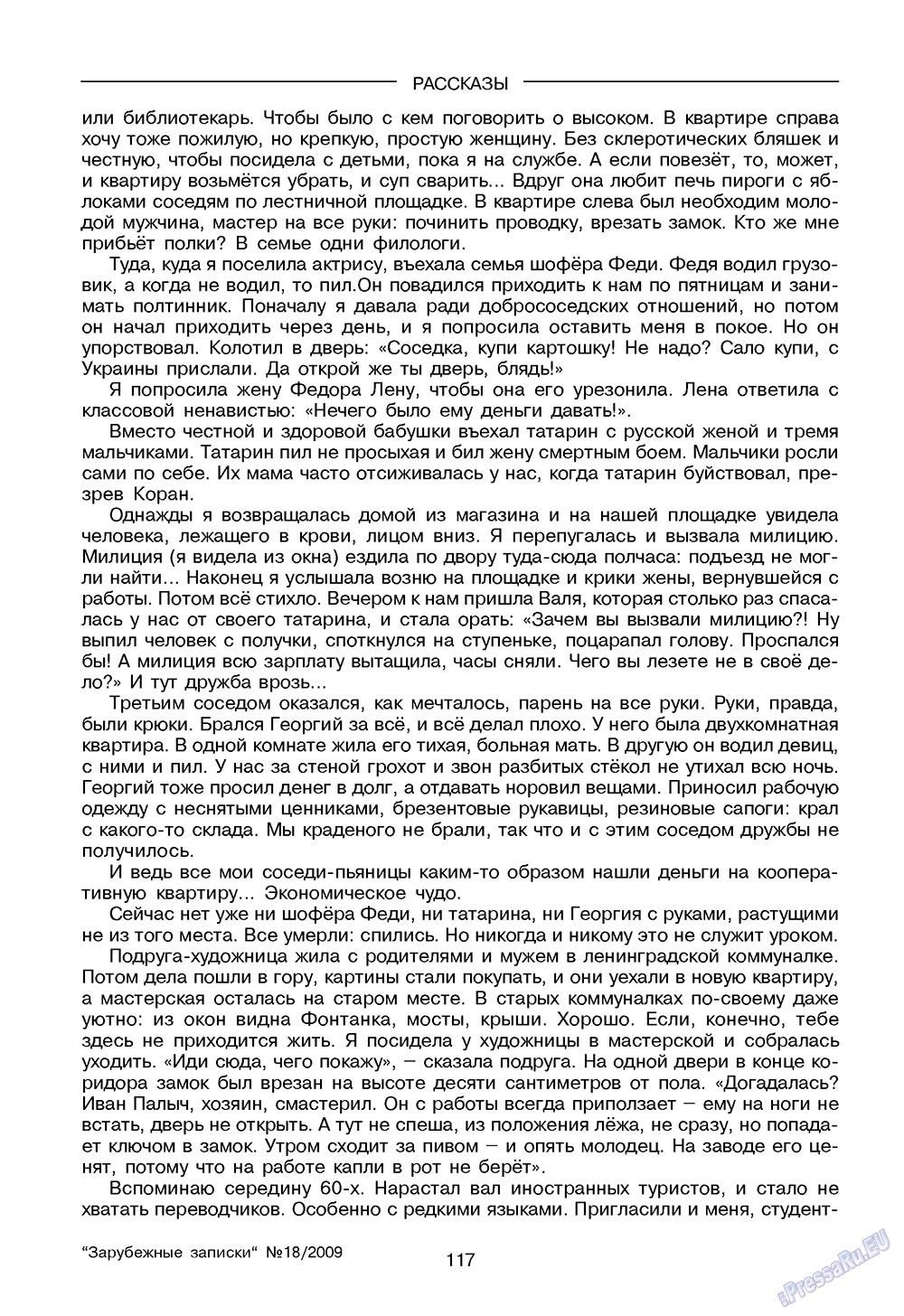 Зарубежные записки (журнал). 2009 год, номер 2, стр. 119