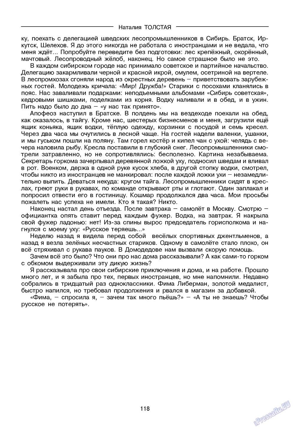 Зарубежные записки (журнал). 2009 год, номер 2, стр. 120