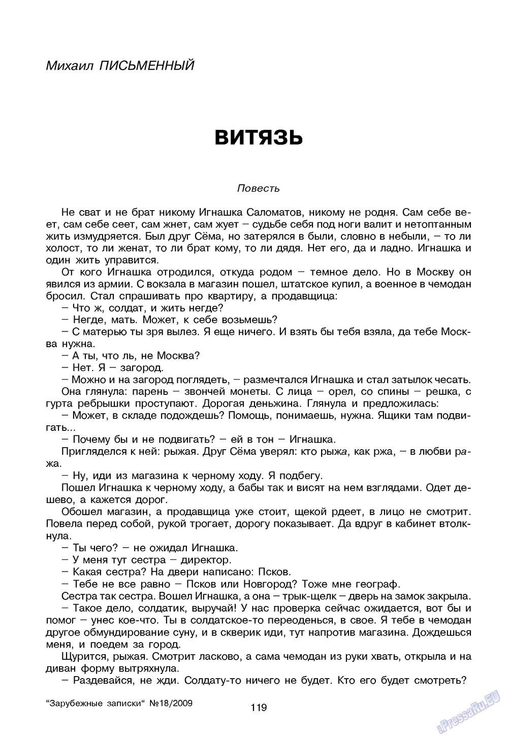 Зарубежные записки (журнал). 2009 год, номер 2, стр. 121