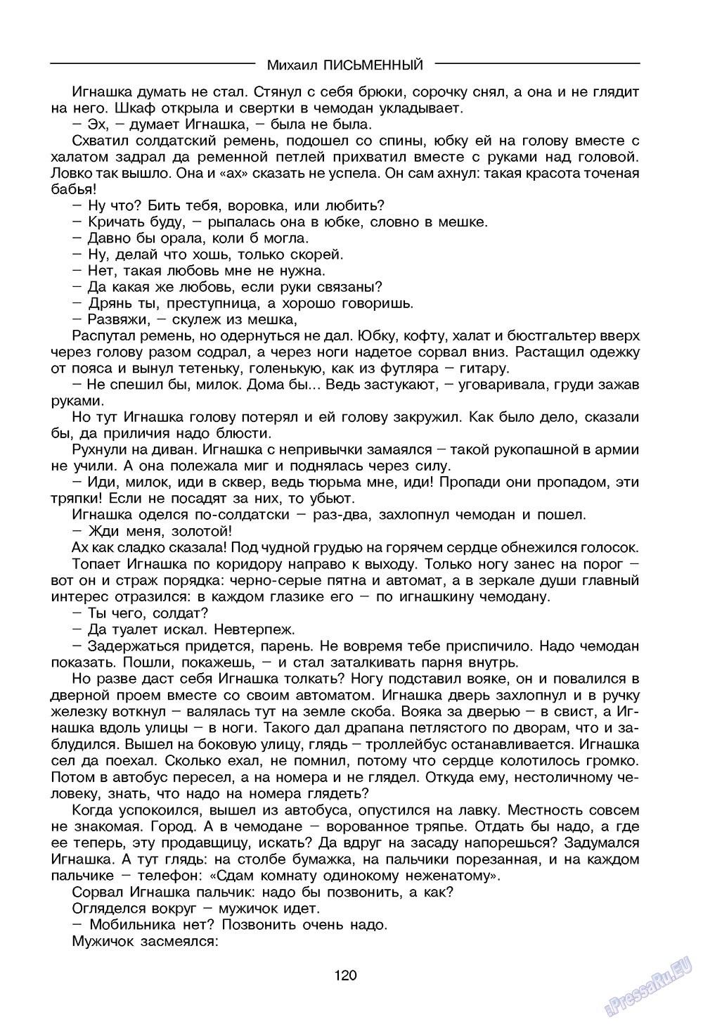 Зарубежные записки (журнал). 2009 год, номер 2, стр. 122