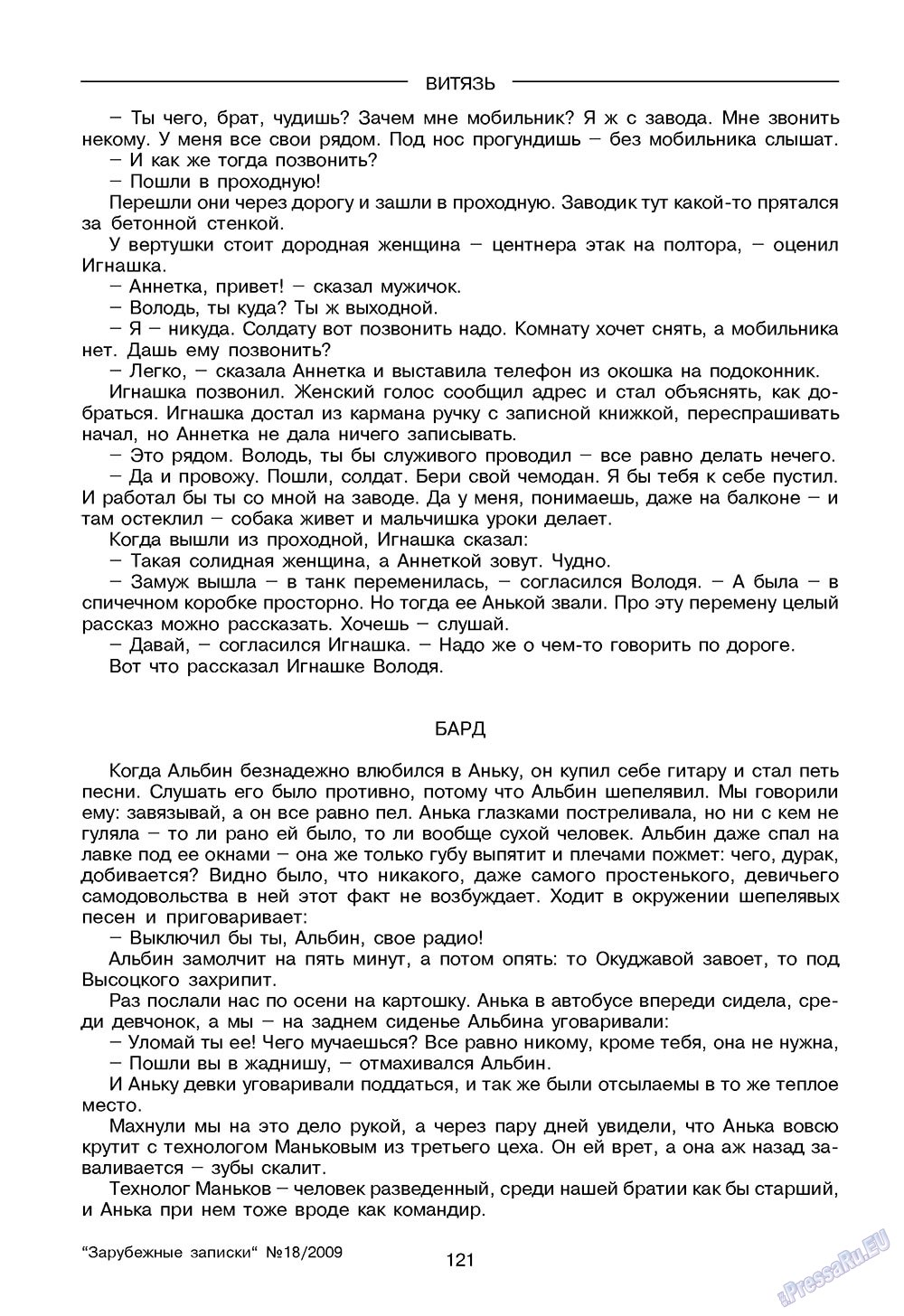 Зарубежные записки (журнал). 2009 год, номер 2, стр. 123