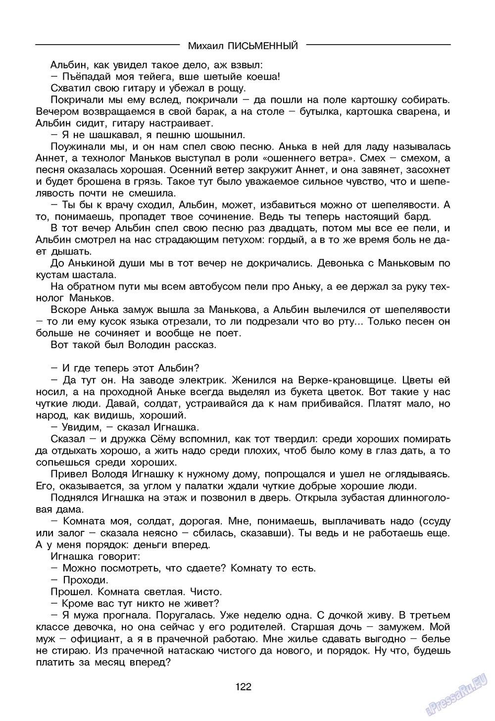 Зарубежные записки (журнал). 2009 год, номер 2, стр. 124