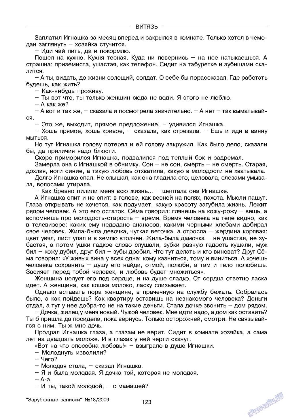 Зарубежные записки (журнал). 2009 год, номер 2, стр. 125