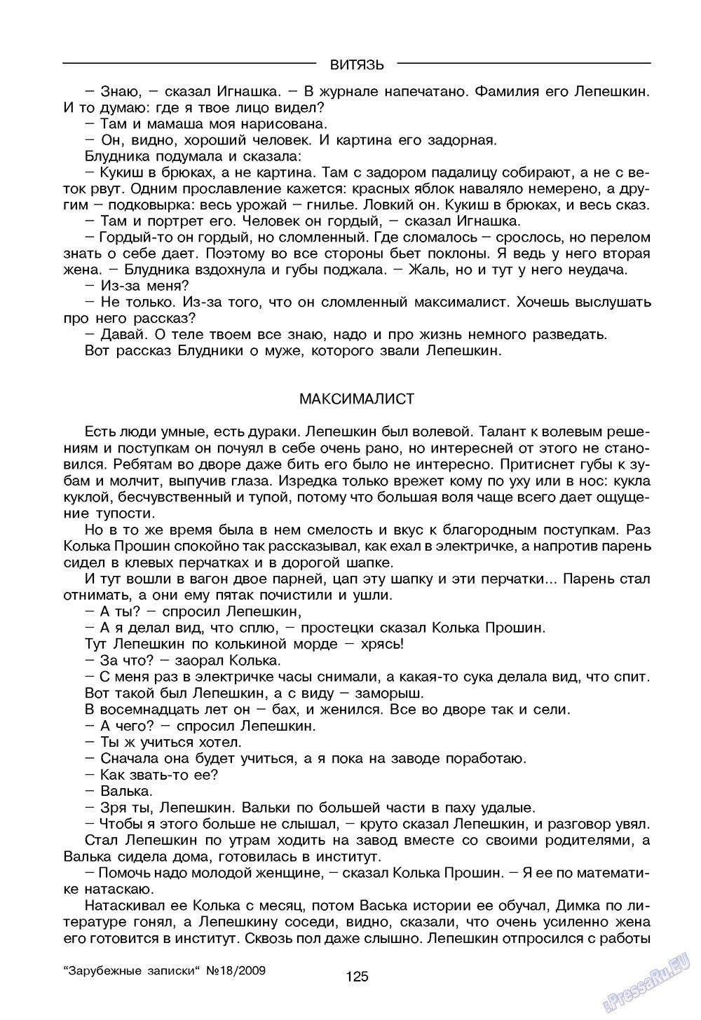 Зарубежные записки (журнал). 2009 год, номер 2, стр. 127