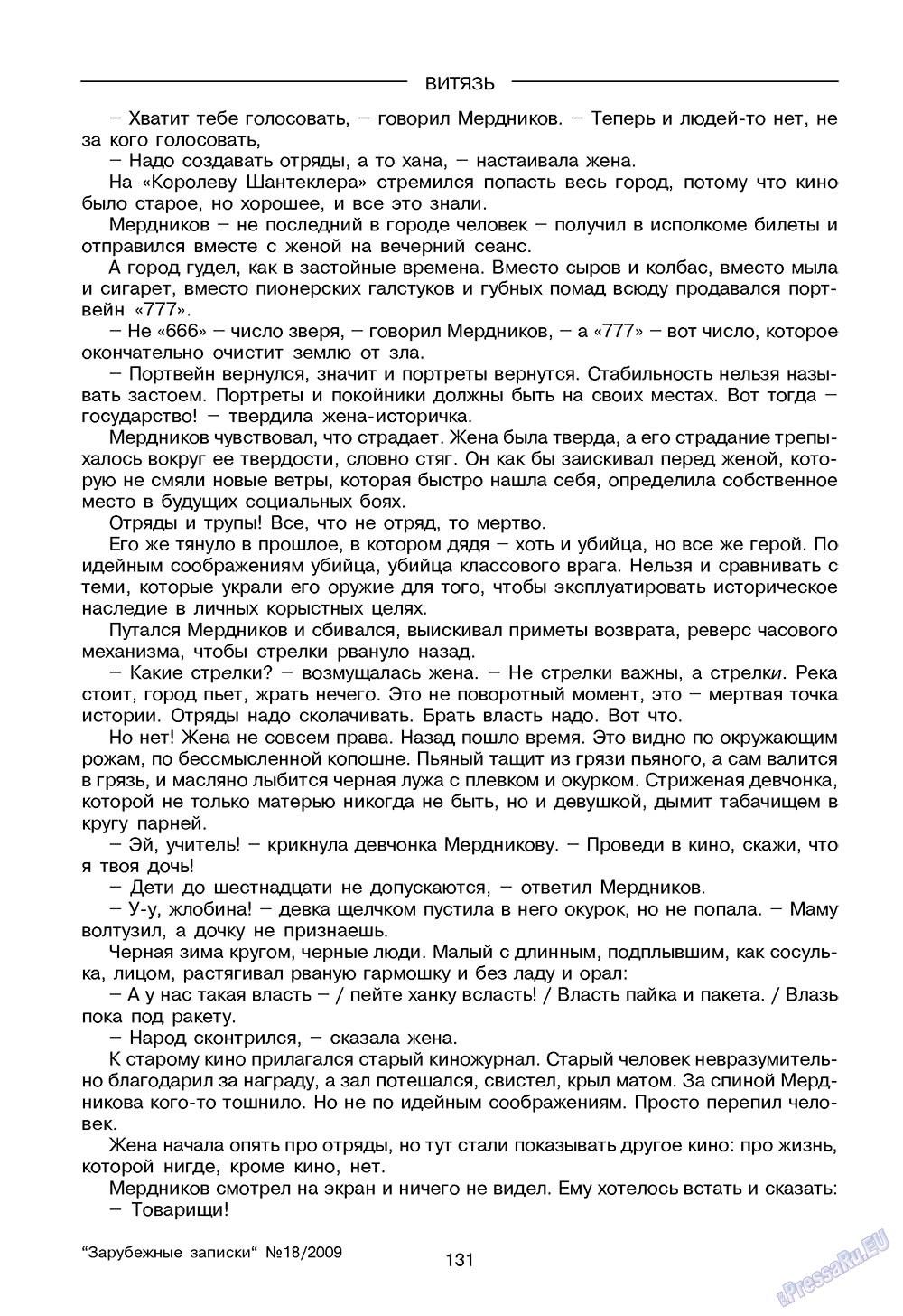 Зарубежные записки (журнал). 2009 год, номер 2, стр. 133