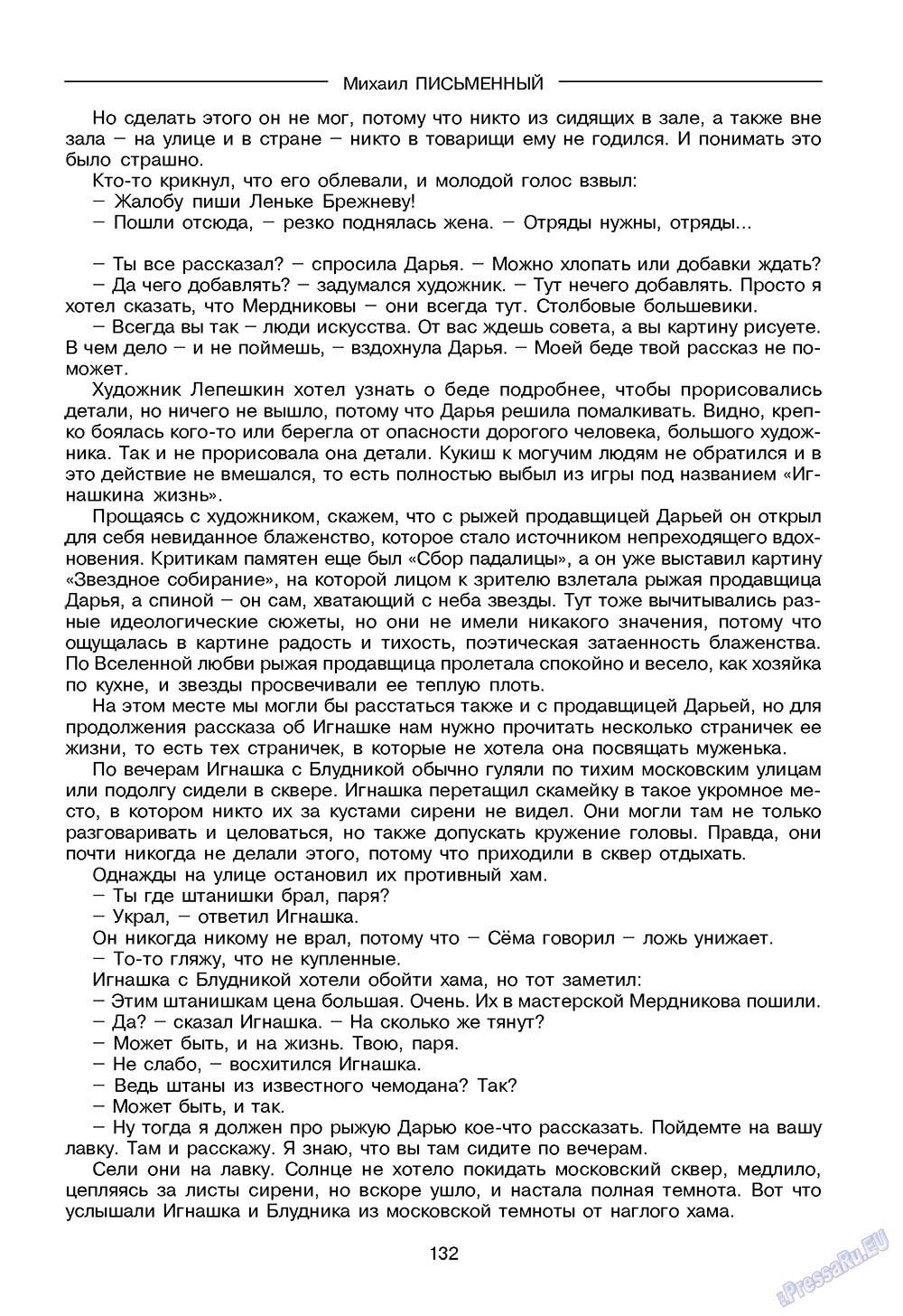 Зарубежные записки (журнал). 2009 год, номер 2, стр. 134