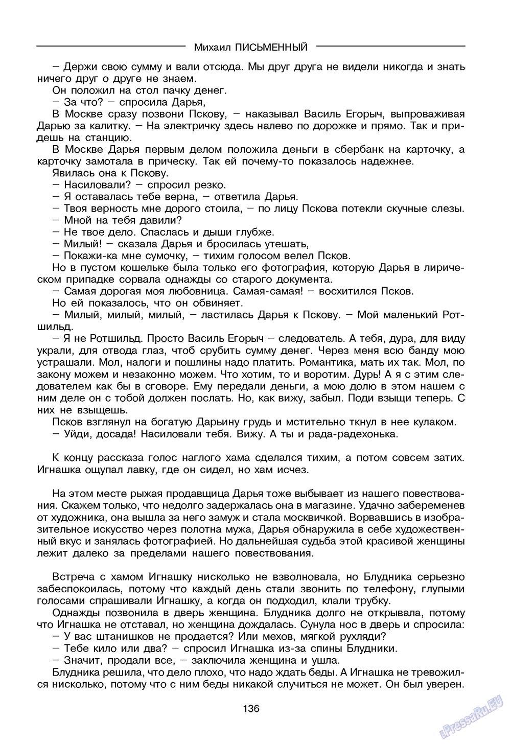 Зарубежные записки (журнал). 2009 год, номер 2, стр. 138