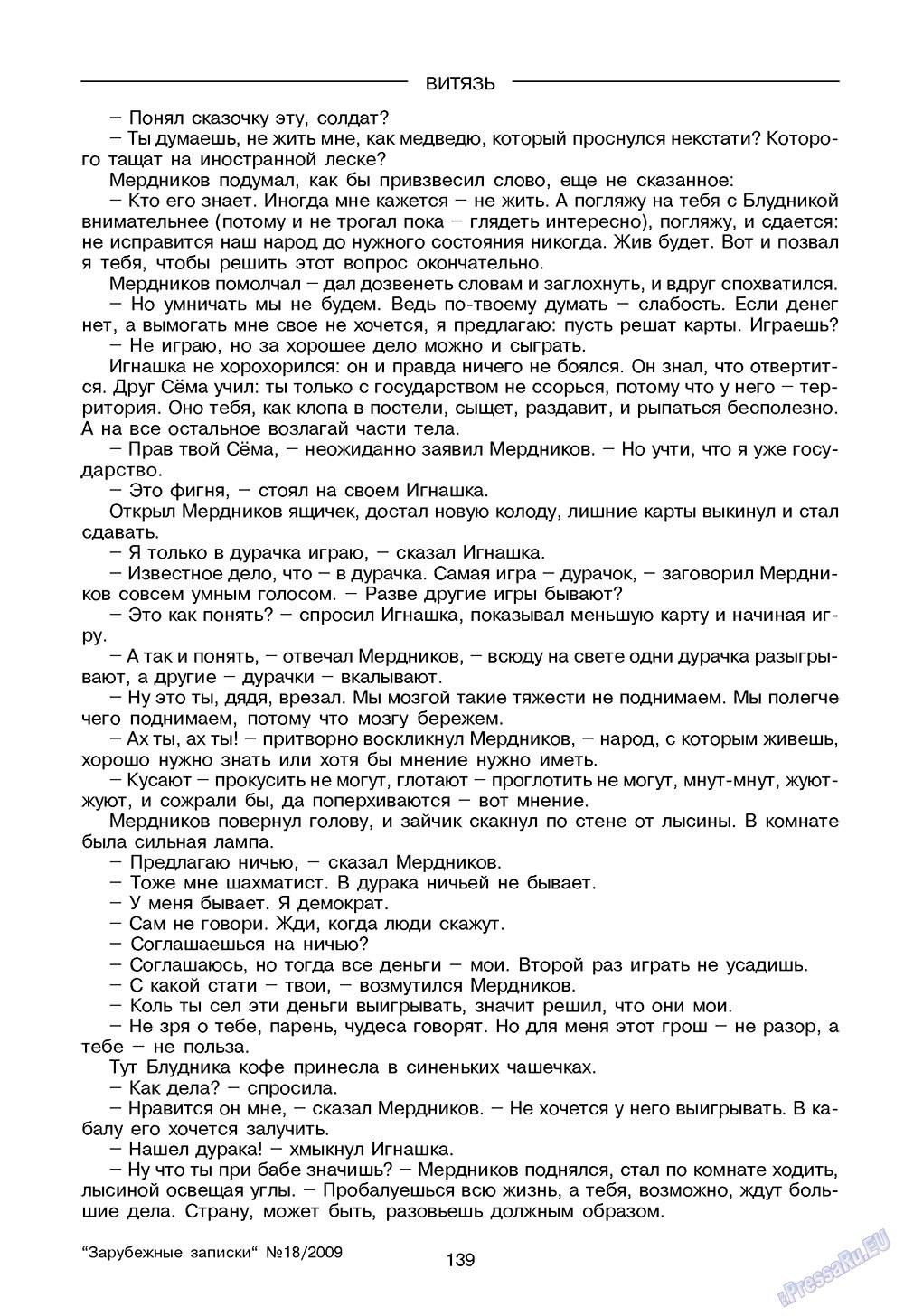 Зарубежные записки (журнал). 2009 год, номер 2, стр. 141