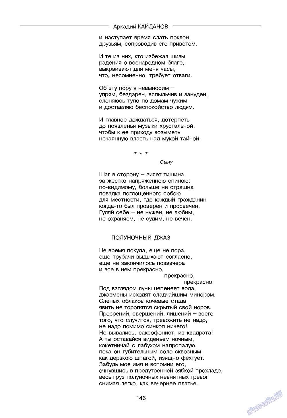 Зарубежные записки (журнал). 2009 год, номер 2, стр. 148