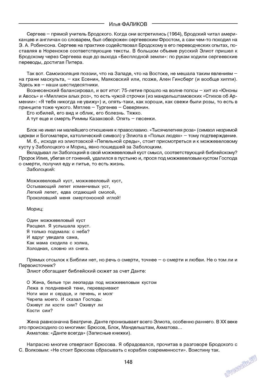 Зарубежные записки (журнал). 2009 год, номер 2, стр. 150