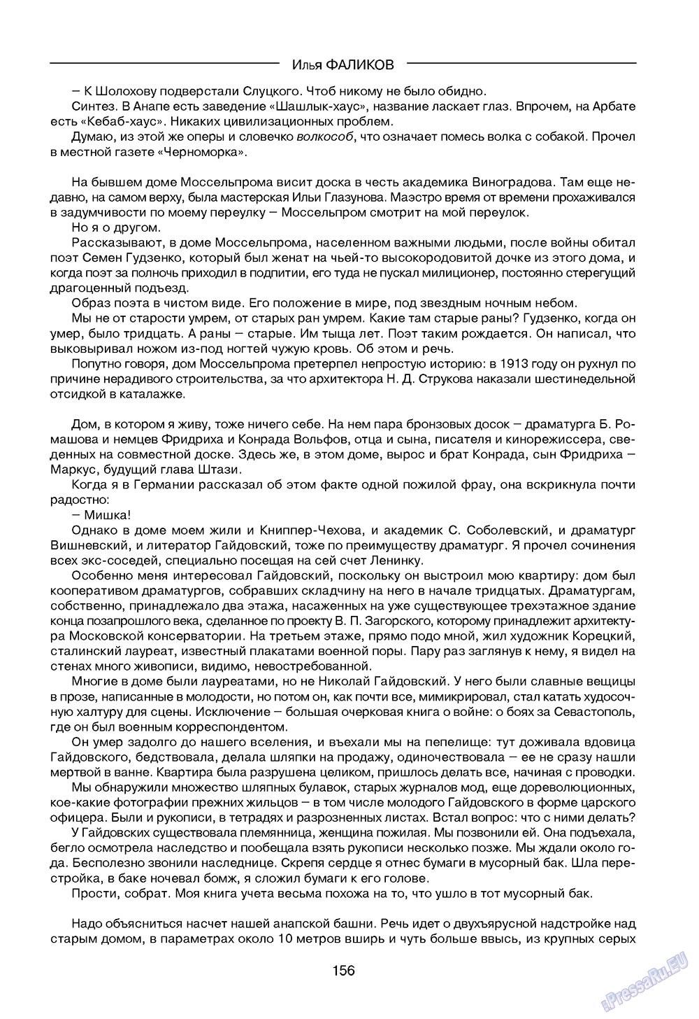 Зарубежные записки (журнал). 2009 год, номер 2, стр. 158