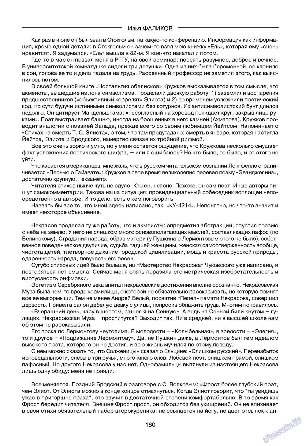 Зарубежные записки (журнал). 2009 год, номер 2, стр. 162