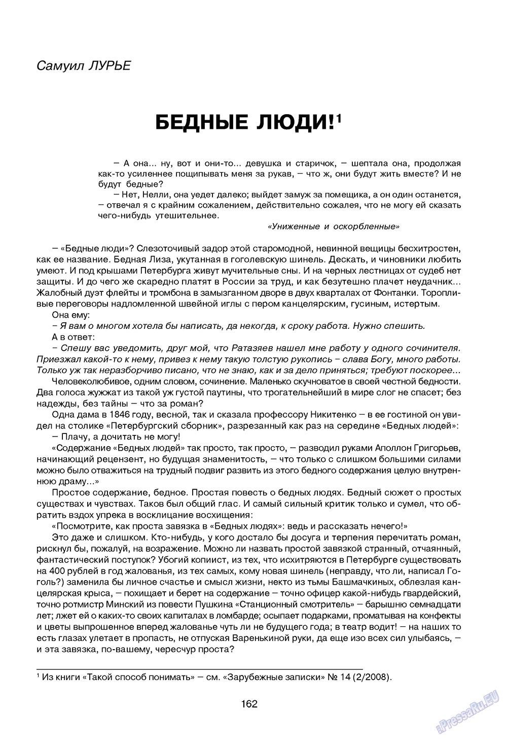 Зарубежные записки (журнал). 2009 год, номер 2, стр. 164