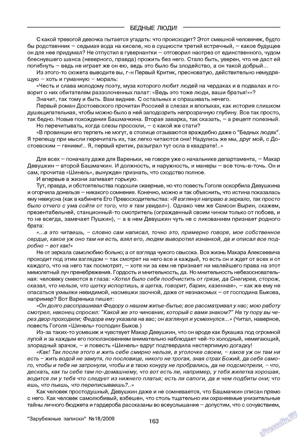 Зарубежные записки (журнал). 2009 год, номер 2, стр. 165