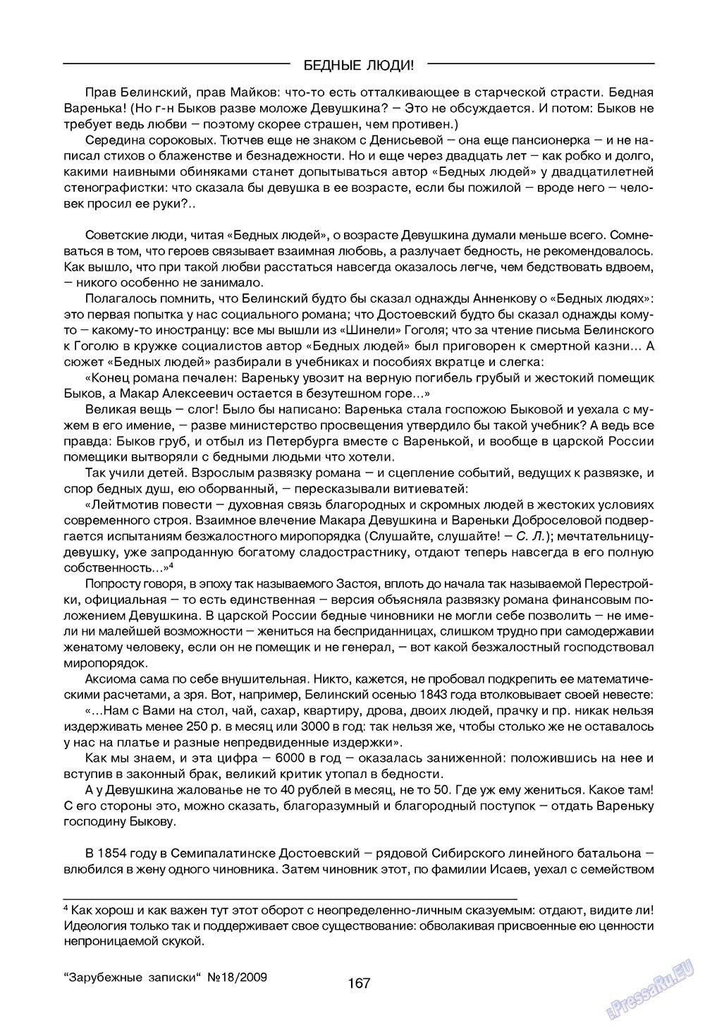 Зарубежные записки (журнал). 2009 год, номер 2, стр. 169
