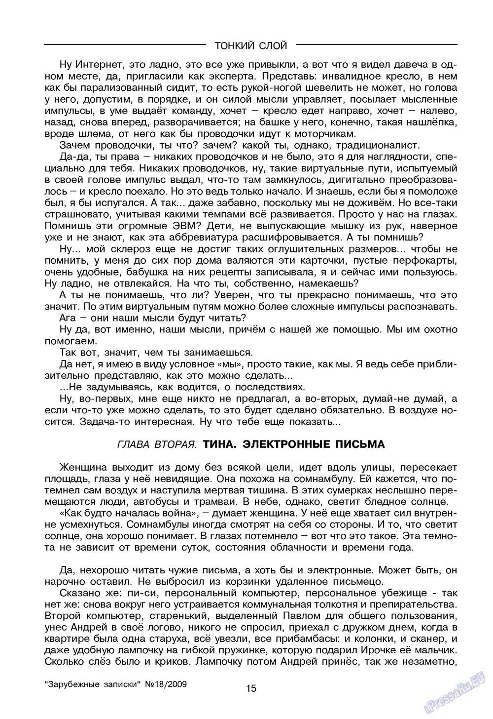 Зарубежные записки (журнал). 2009 год, номер 2, стр. 17