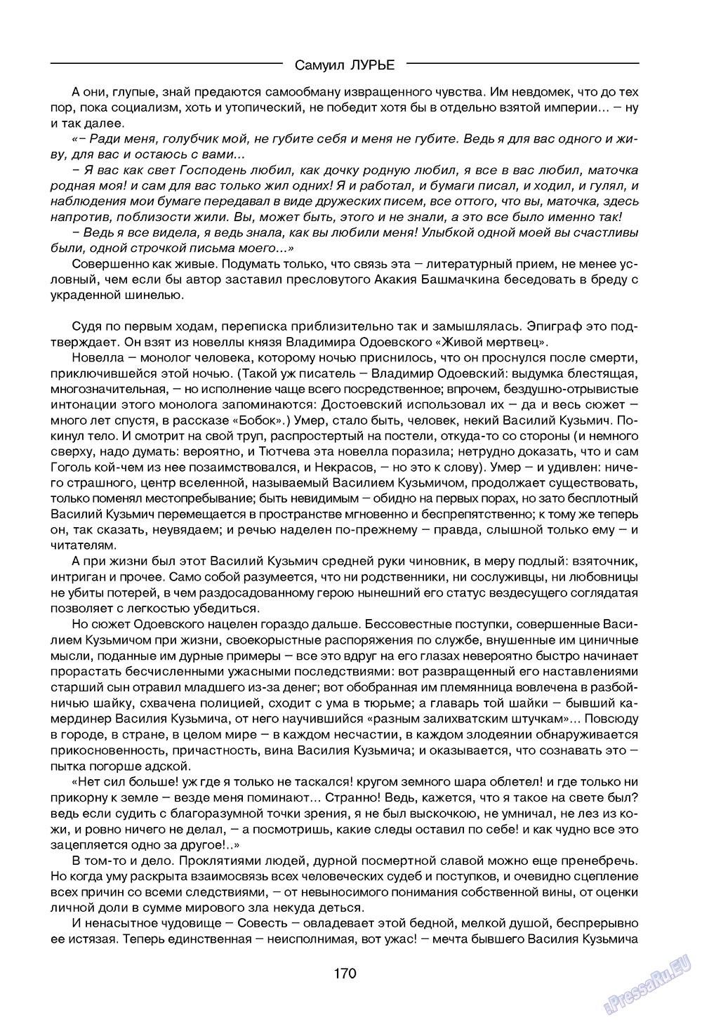 Зарубежные записки (журнал). 2009 год, номер 2, стр. 172