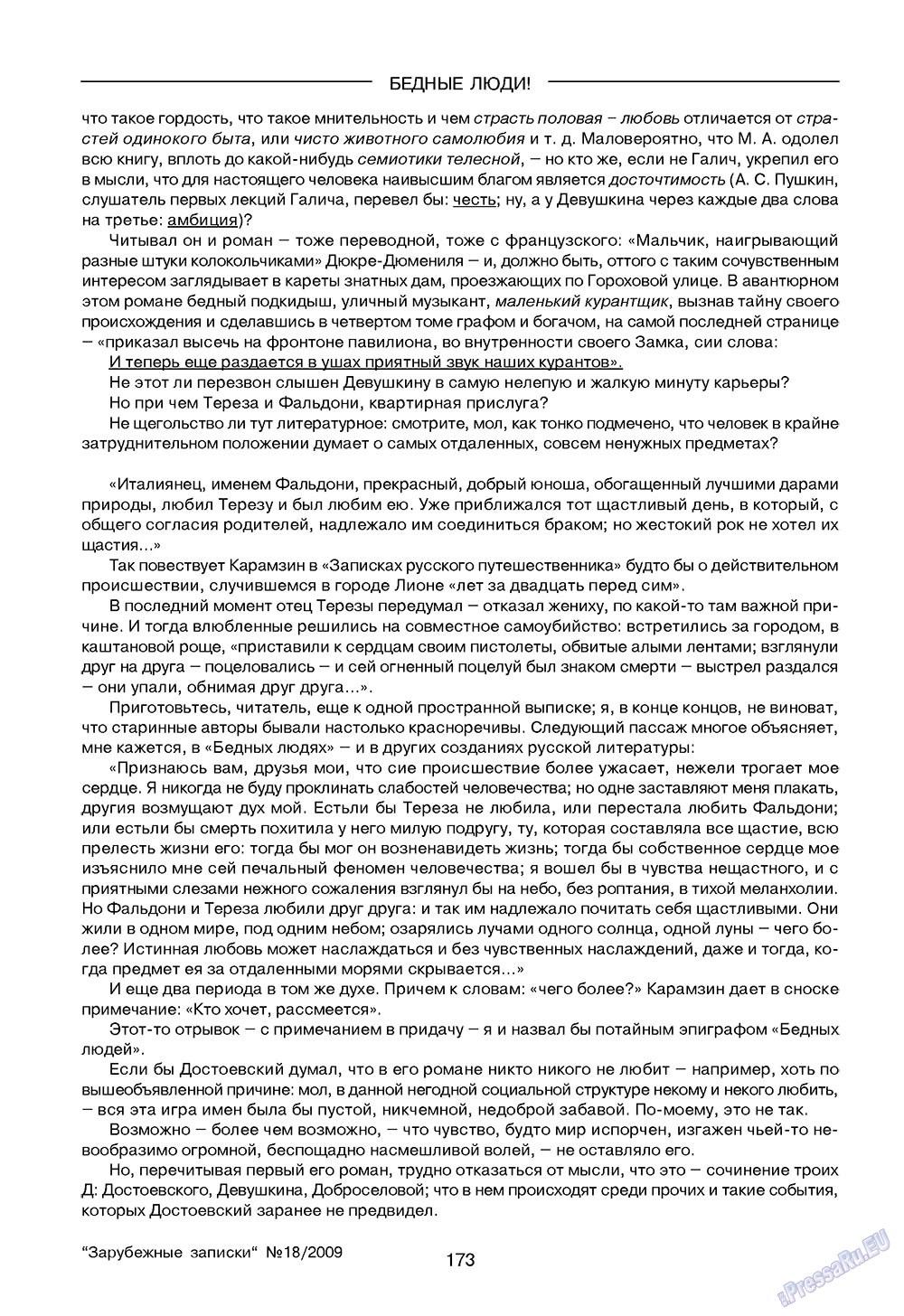 Зарубежные записки (журнал). 2009 год, номер 2, стр. 175