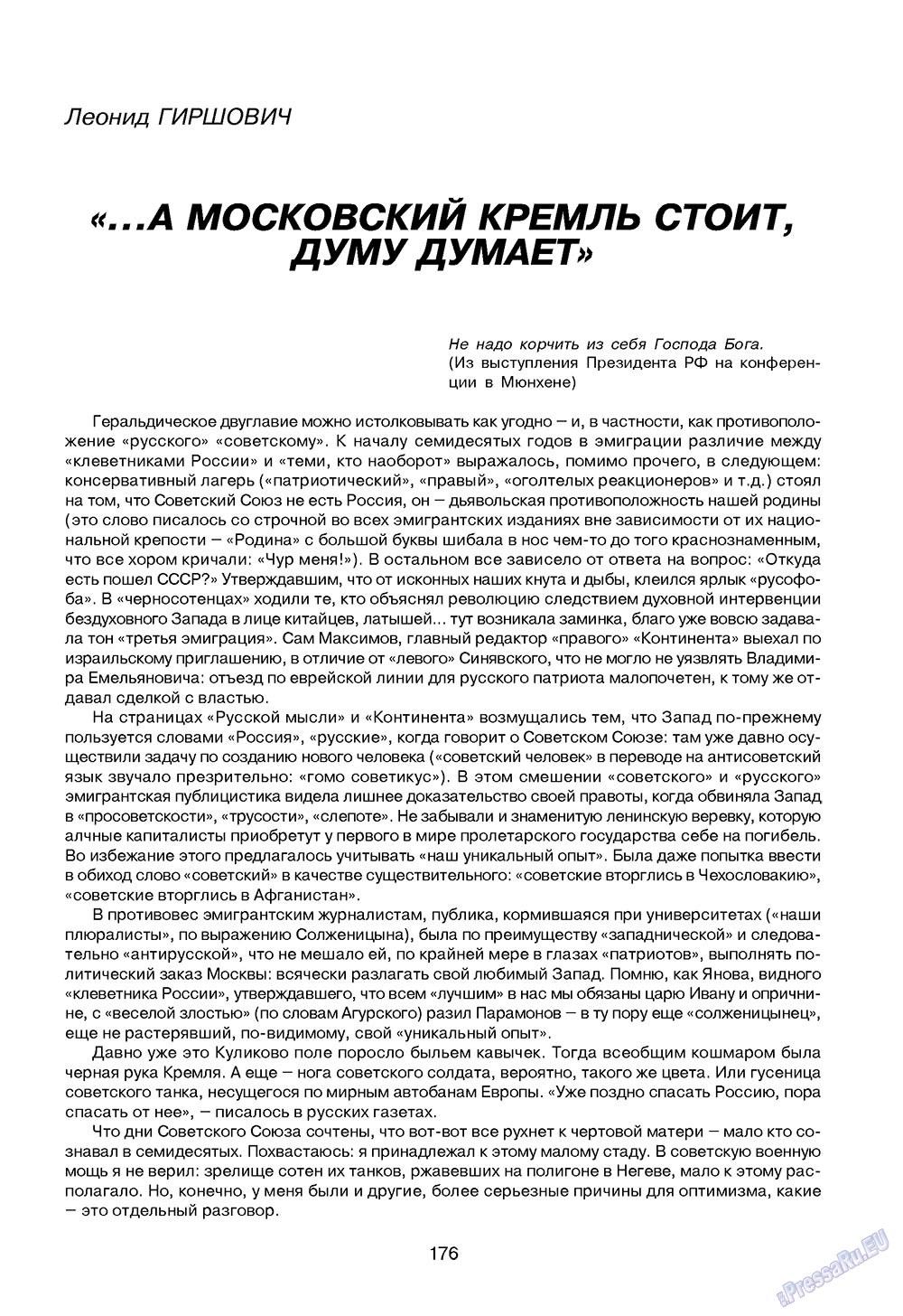 Зарубежные записки (журнал). 2009 год, номер 2, стр. 178