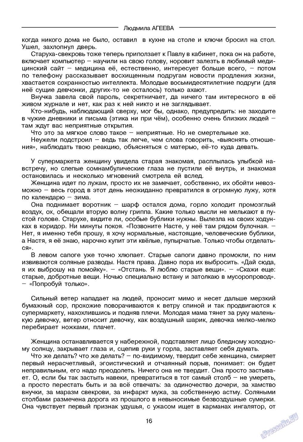 Зарубежные записки (журнал). 2009 год, номер 2, стр. 18