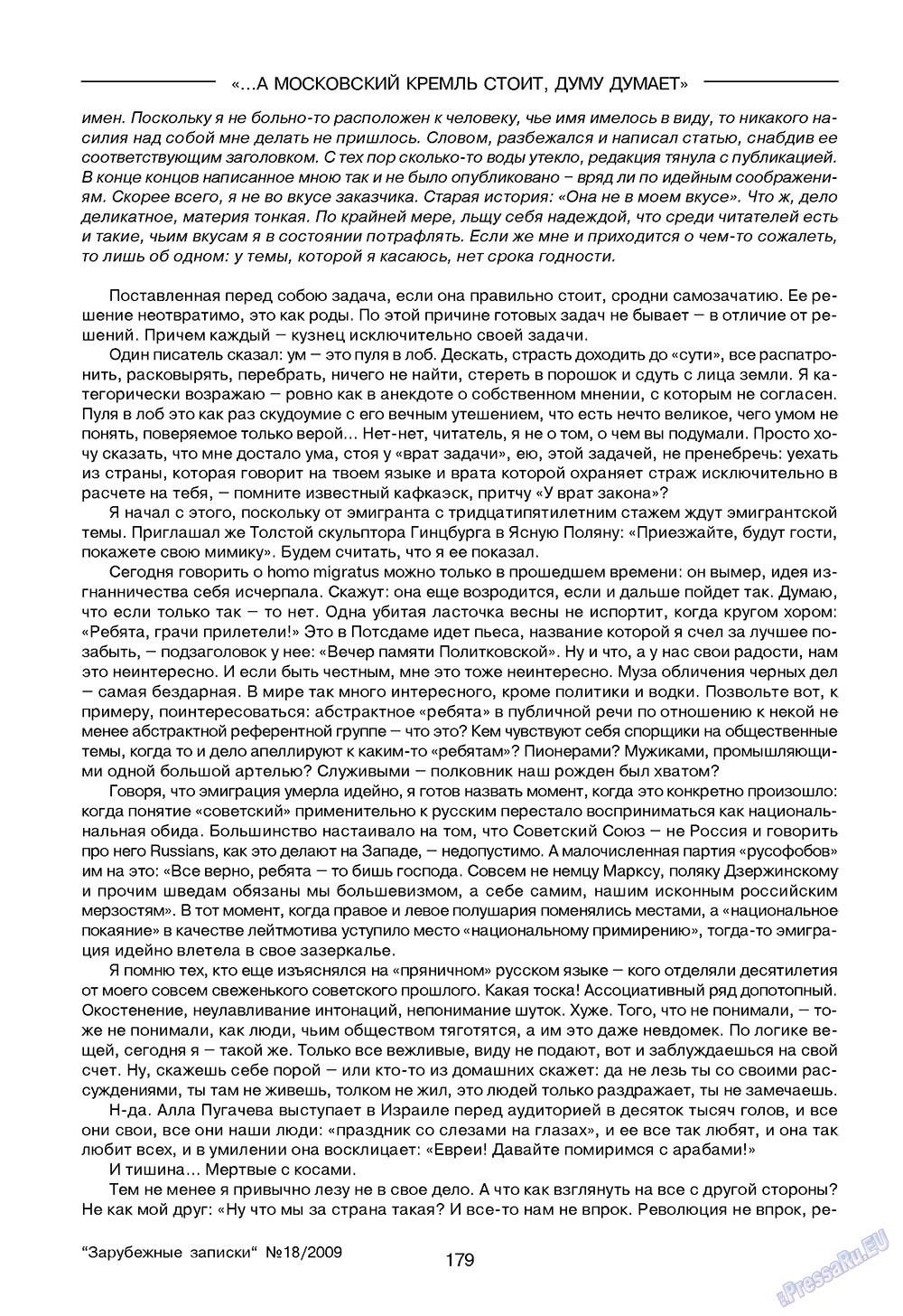 Зарубежные записки (журнал). 2009 год, номер 2, стр. 181