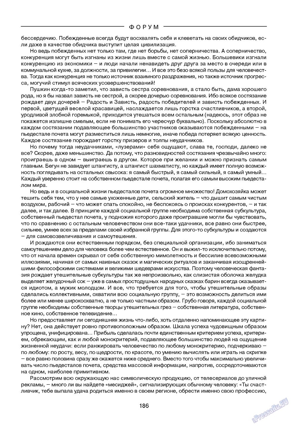 Зарубежные записки (журнал). 2009 год, номер 2, стр. 188
