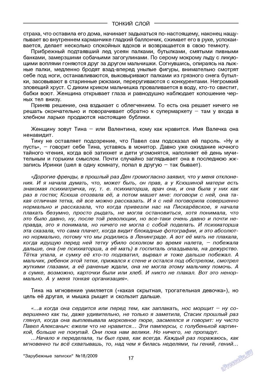 Зарубежные записки (журнал). 2009 год, номер 2, стр. 19