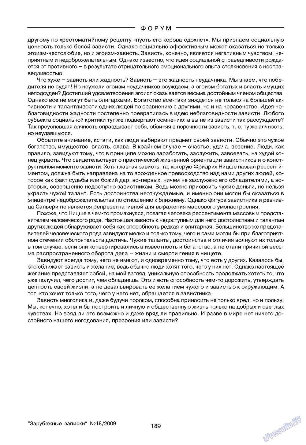 Зарубежные записки (журнал). 2009 год, номер 2, стр. 191